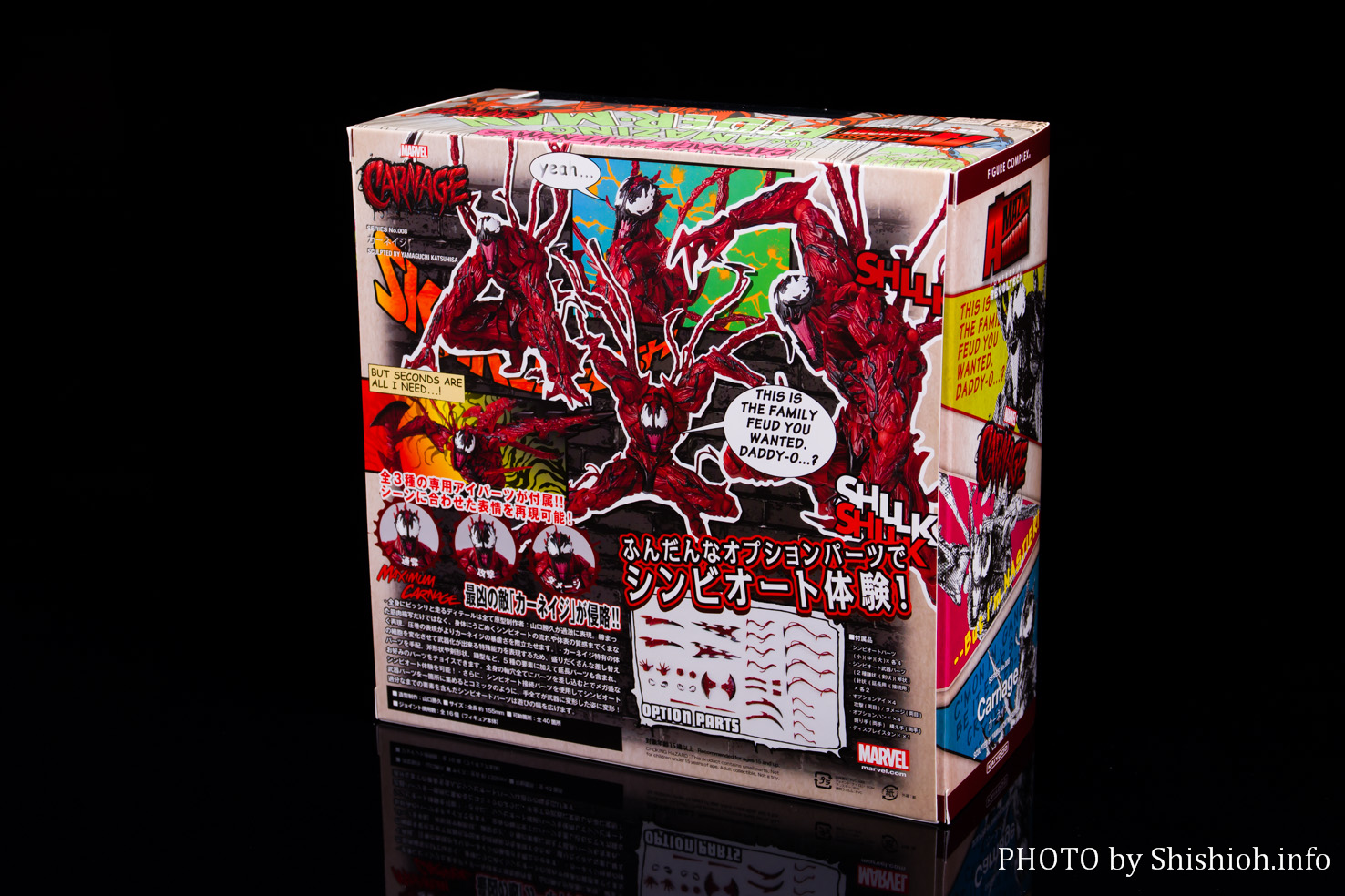 Amazing Yamaguchi 008 カーネイジ