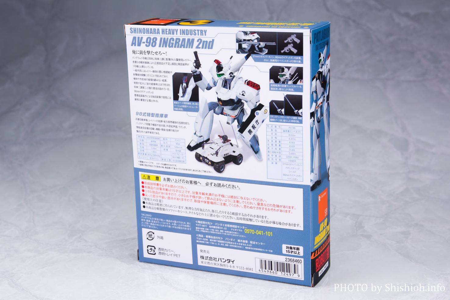 ROBOT魂〈SIDE LABOR〉AV-98 イングラム2号機 98式特型指揮車&ペイントガン付き限定版