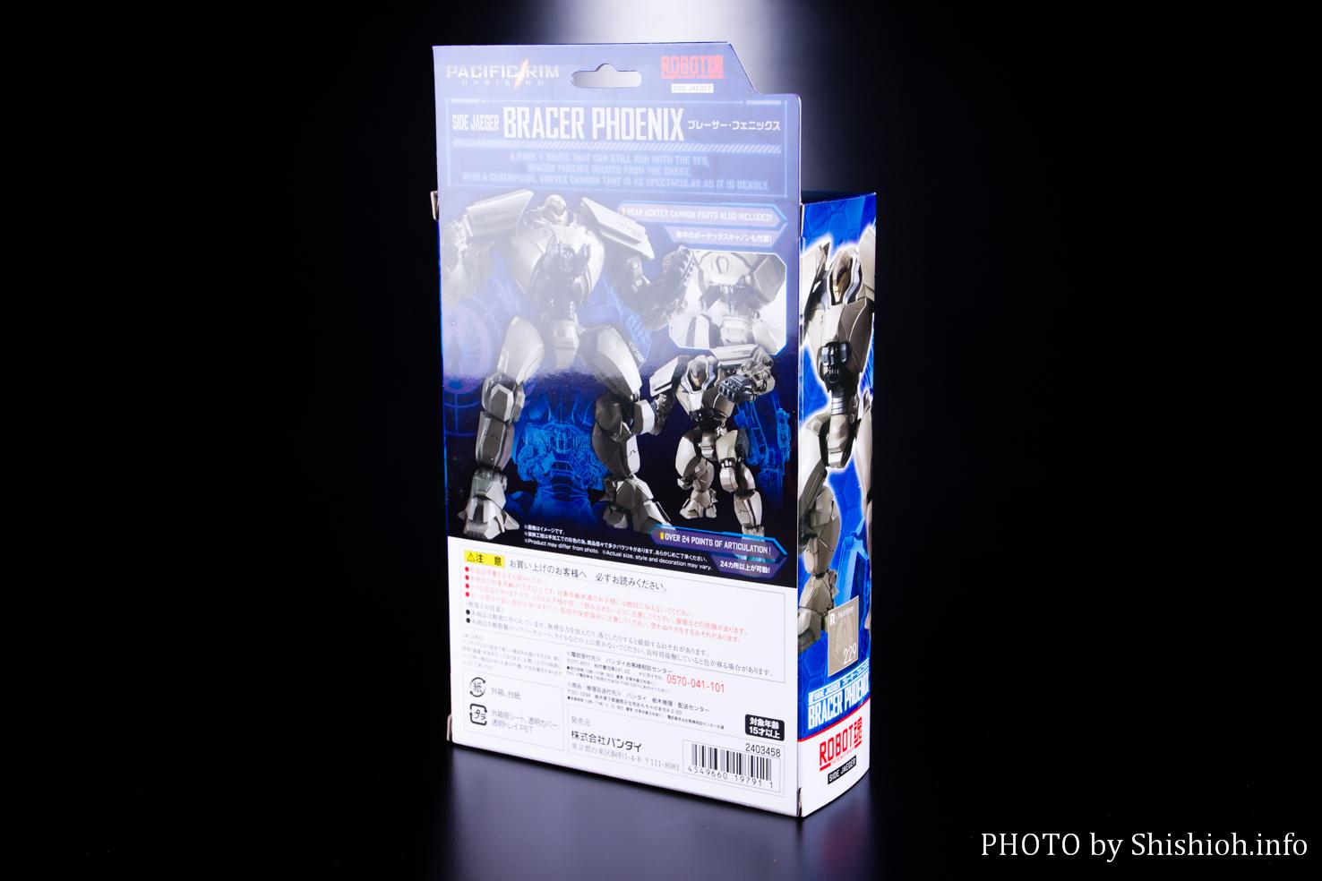 ROBOT魂 <SIDE JAEGER> ブレーサー・フェニックス