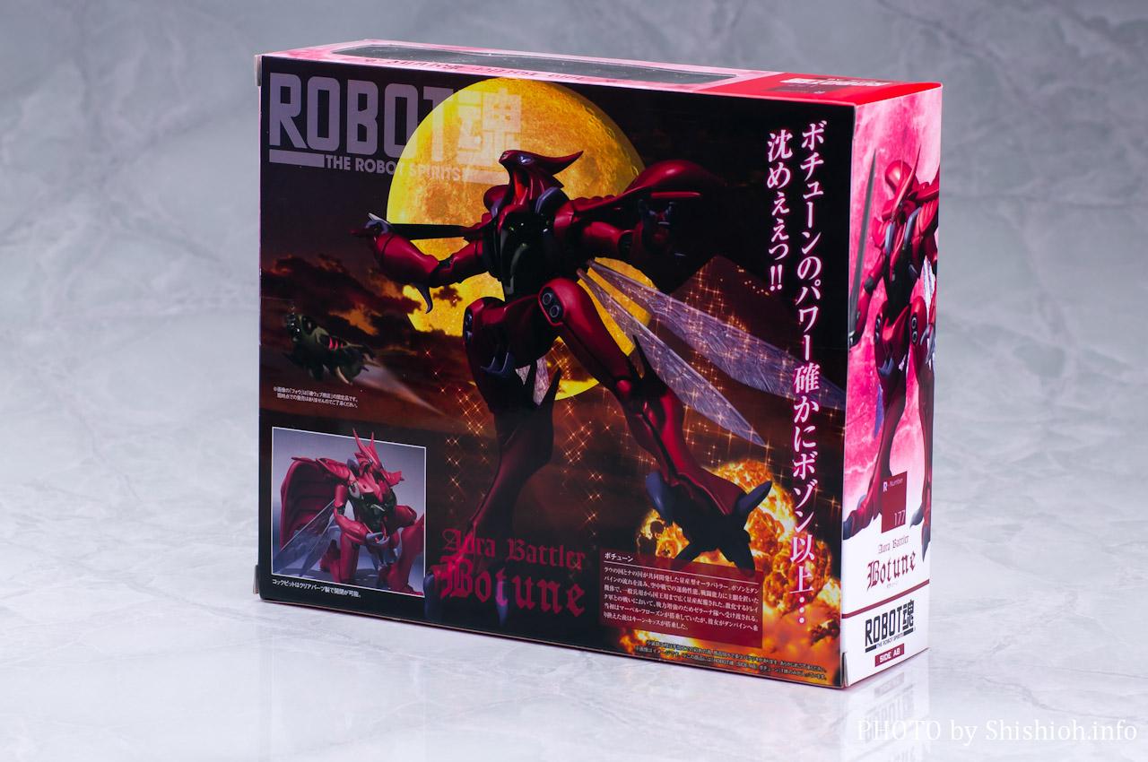 ROBOT魂 <SIDE AB> ボチューン