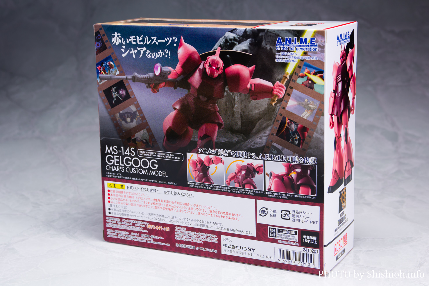 ROBOT魂 <SIDE MS> MS-14S シャア専用ゲルググ ver. A.N.I.M.E.
