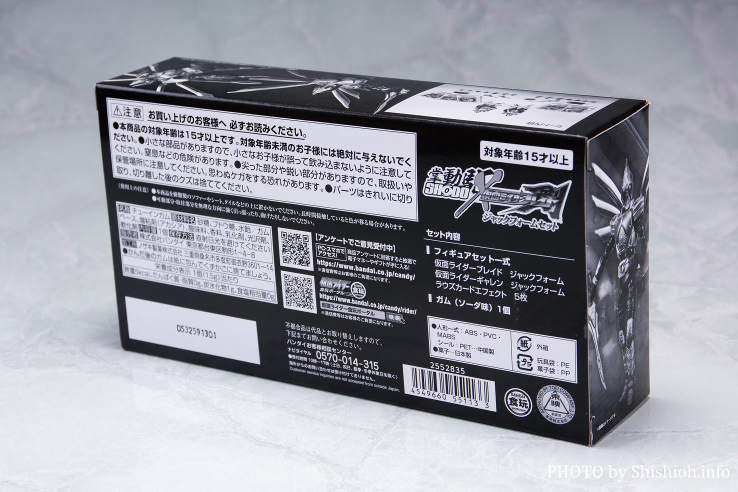 SHODO-X 仮面ライダー剣 ジャックフォームセット