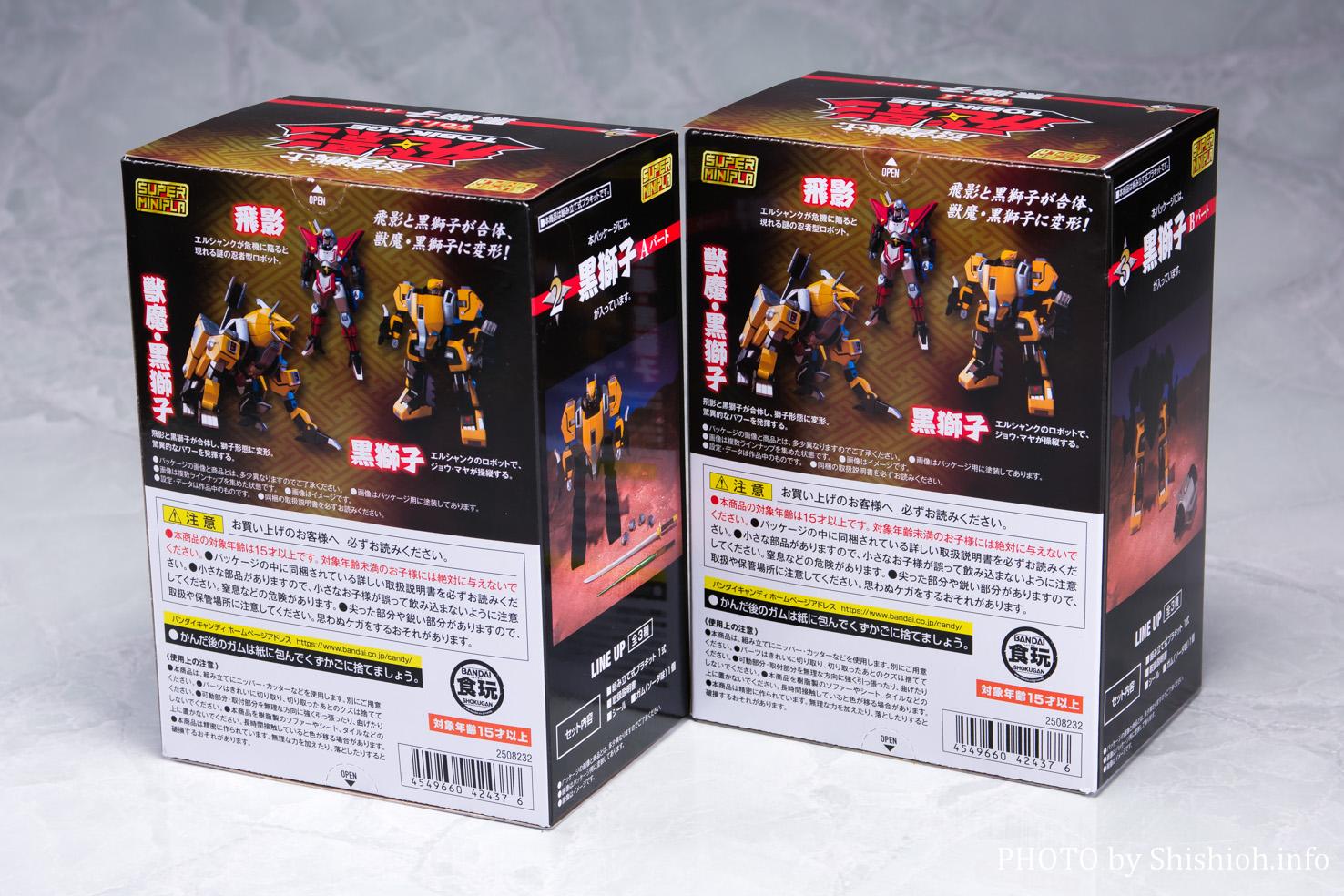 スーパーミニプラ 忍者戦士Vol.1 黒獅子