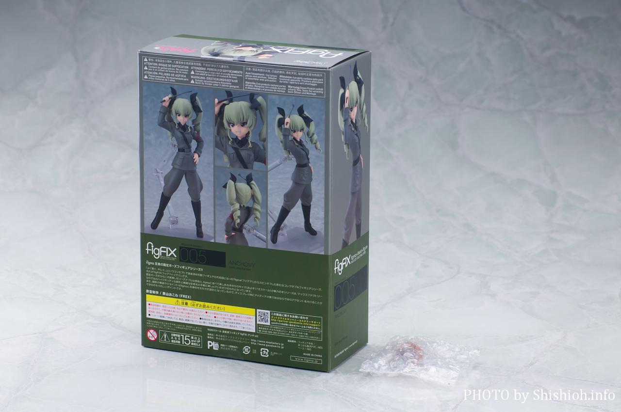 figFIX-005 アンチョビ